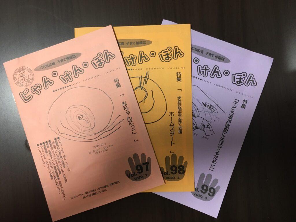 ブックレットにはイベント情報や手遊びなどがのっています。